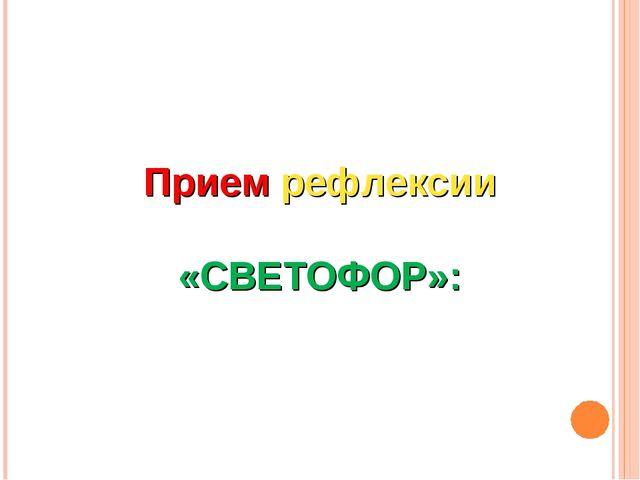 Прием рефлексии «СВЕТОФОР»: