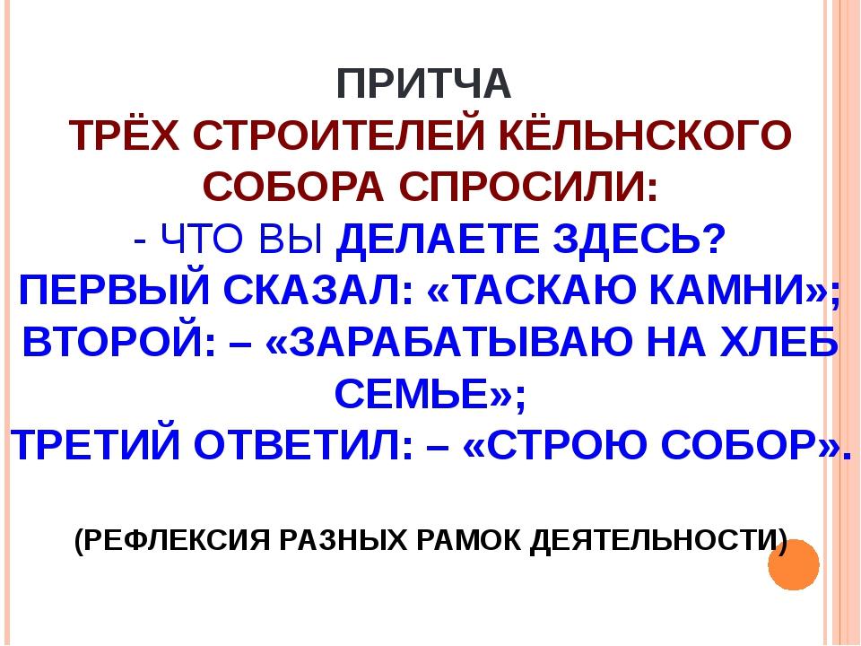 ПРИТЧА ТРЁХ СТРОИТЕЛЕЙ КЁЛЬНСКОГО СОБОРА СПРОСИЛИ: - ЧТО ВЫ ДЕЛАЕТЕ ЗДЕСЬ? ПЕ...