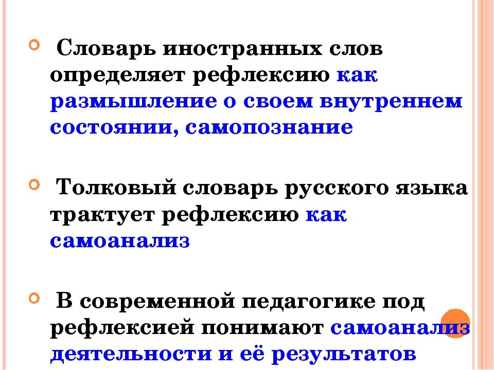 Словарь иностранных слов определяет рефлексию как размышление о своем внутре...