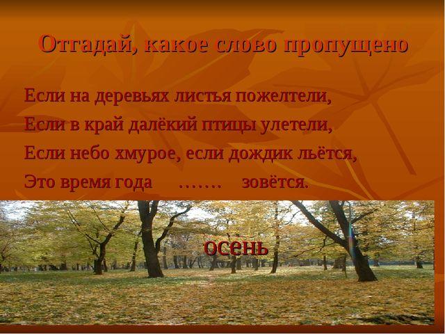 Отгадай, какое слово пропущено Если на деревьях листья пожелтели, Если в край...