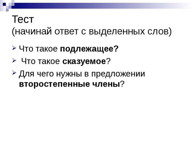 Тест (начинай ответ с выделенных слов) Что такое подлежащее? Что такое сказуе...