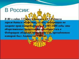 В России: В 80-х годах ХХ века в бывшем СССР стали зарождаться общества, клуб