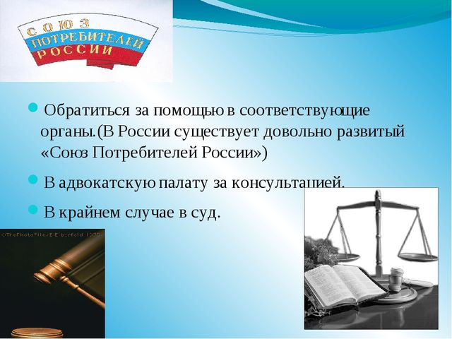 Вы можете: Обратиться за помощью в соответствующие органы.(В России существуе...