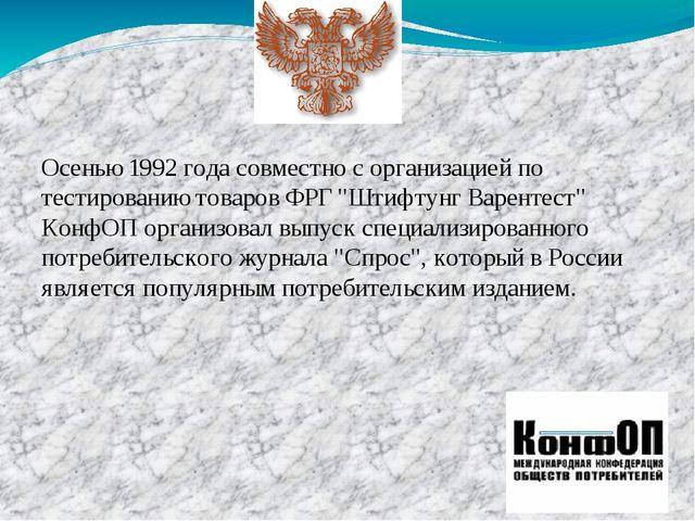 """Осенью 1992 года совместно с организацией по тестированию товаров ФРГ """"Штифту..."""