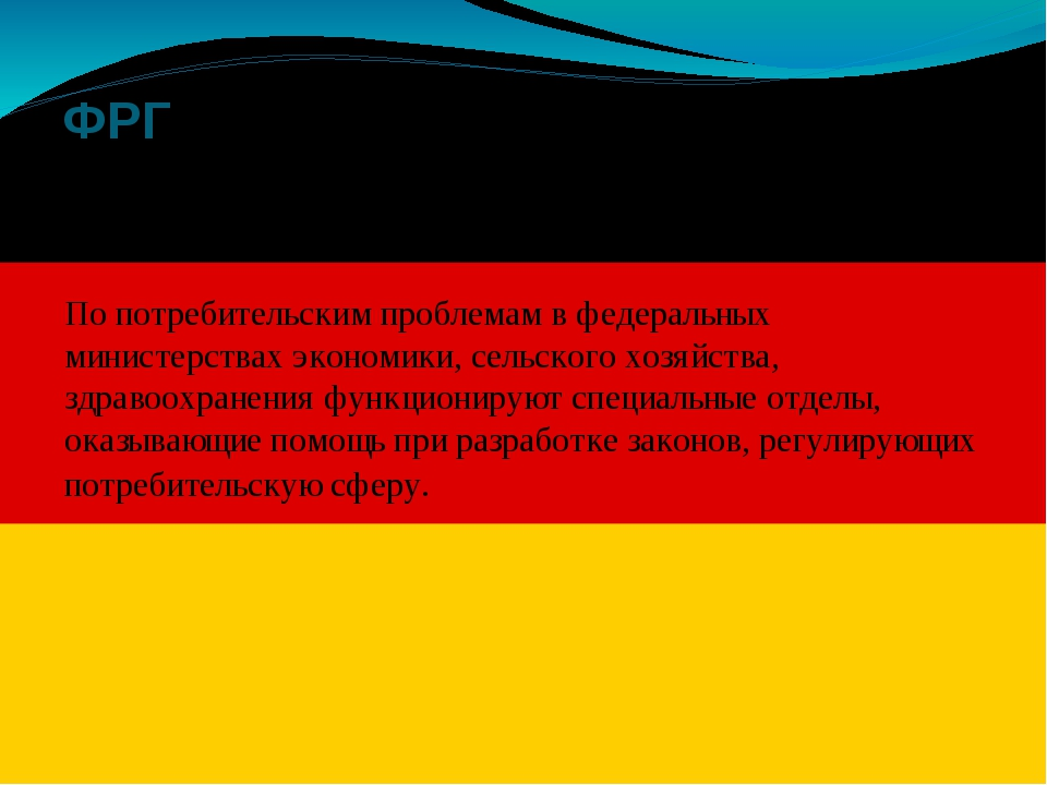 ФРГ По потребительским проблемам в федеральных министерствах экономики, сельс...