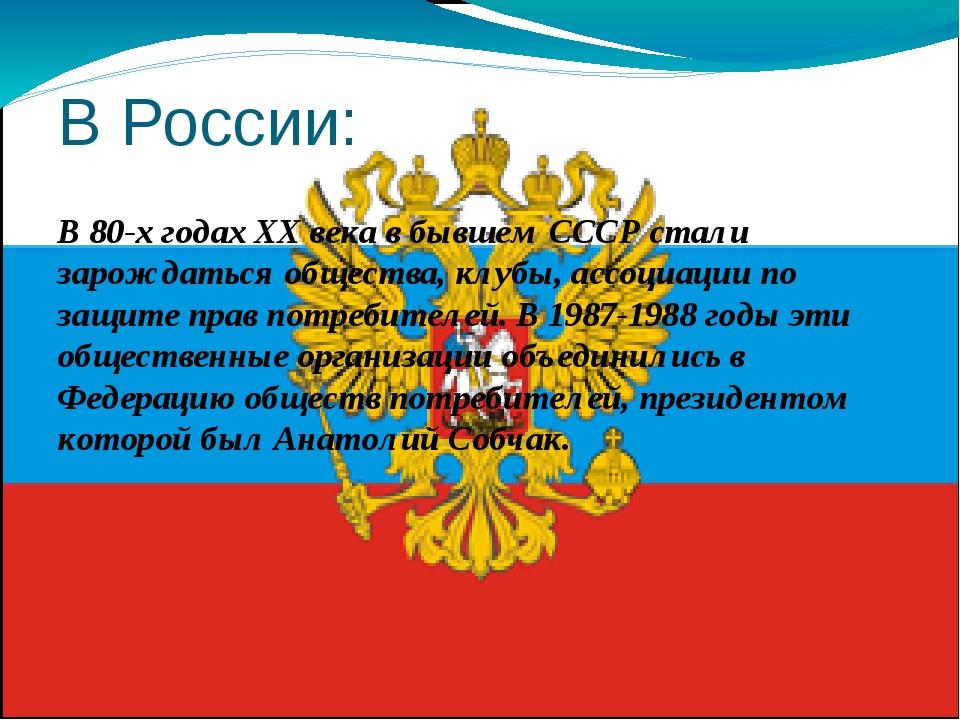 В России: В 80-х годах ХХ века в бывшем СССР стали зарождаться общества, клуб...