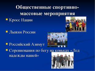 Общественные спортивно-массовые мероприятия Кросс Нации Лыжня России Российск