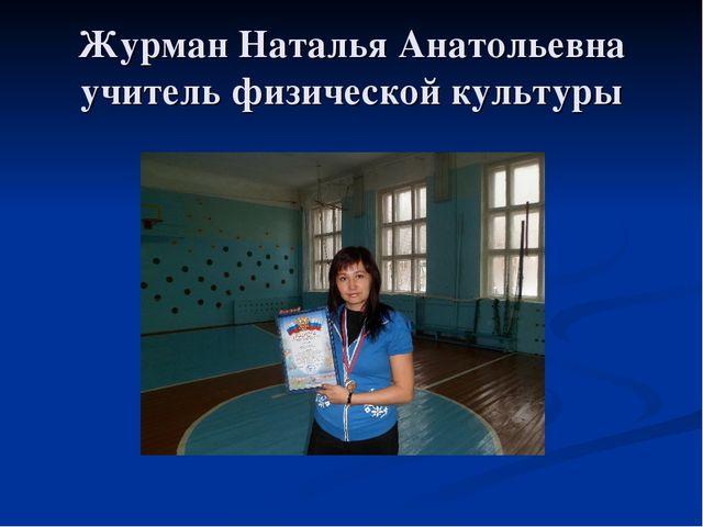Журман Наталья Анатольевна учитель физической культуры