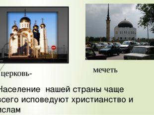 церковь- мечеть Население нашей страны чаще всего исповедуют христианство и и