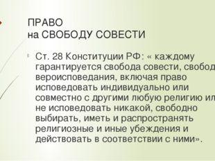 ПРАВО на СВОБОДУ СОВЕСТИ Ст. 28 Конституции РФ: « каждому гарантируется свобо