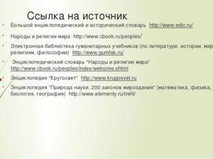 Ссылка на источник Большой энциклопедический и исторический словарьhttp://w