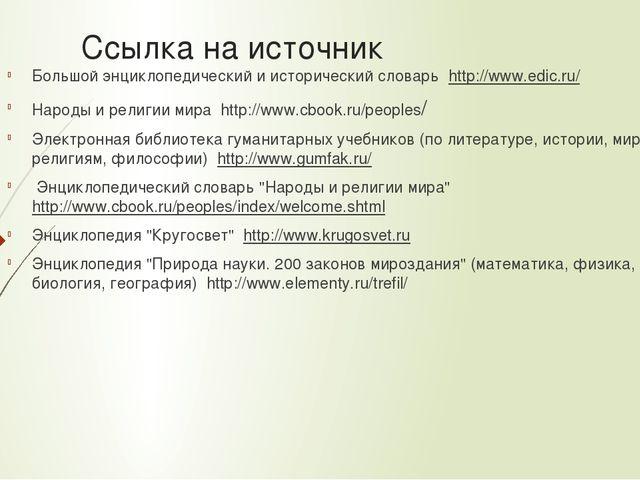 Ссылка на источник Большой энциклопедический и исторический словарьhttp://w...