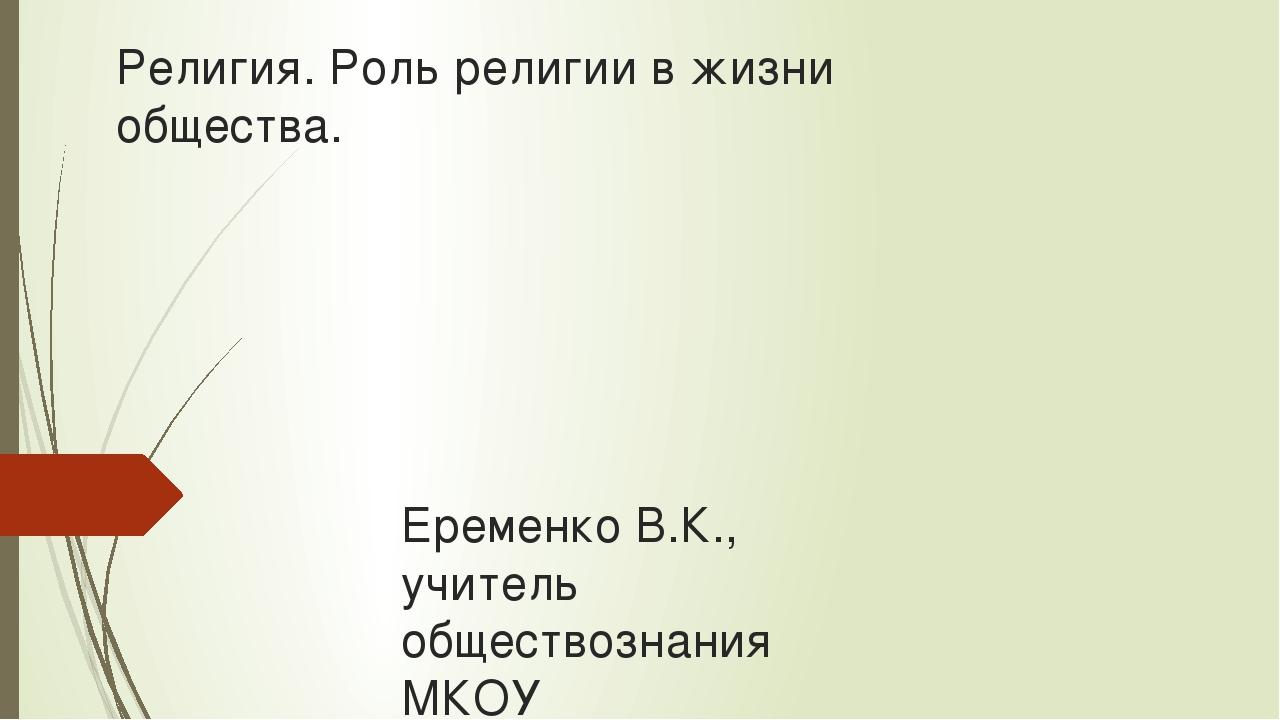 Религия. Роль религии в жизни общества. Еременко В.К., учитель обществознания...