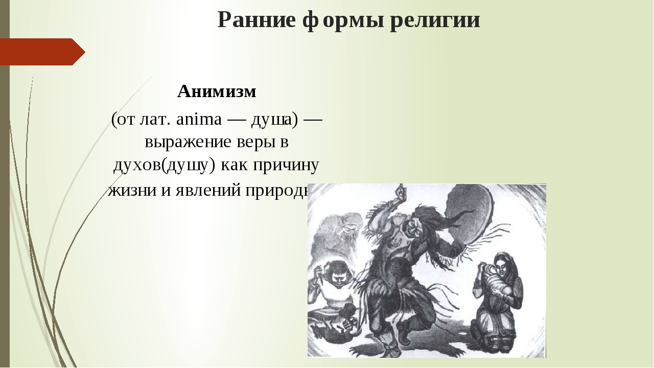 Ранние формы религии Анимизм (от лат. anima — душа) — выражение веры в духов(...