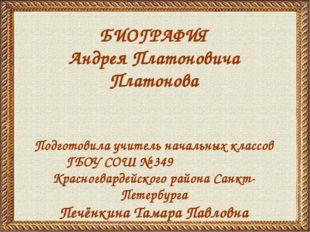 БИОГРАФИЯ Андрея Платоновича Платонова Подготовила учитель начальных классов