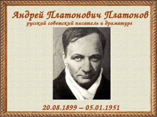 Андрей Платонович Платонов 20.08.1899 – 05.01.1951 русский советский писатель