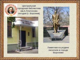Центральная городская библиотека им.А.Платонова сегодня (г. Воронеж) Памятник
