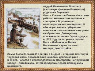 Андрей Платонович Платонов (настоящая фамилия Климентов) родился в Воронеже.