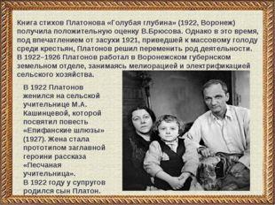 Книга стихов Платонова «Голубая глубина» (1922, Воронеж) получила положительн
