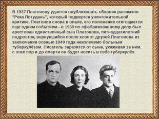 """В 1937 Платонову удается опубликовать сборник рассказов """"Река Потудань"""", кото"""