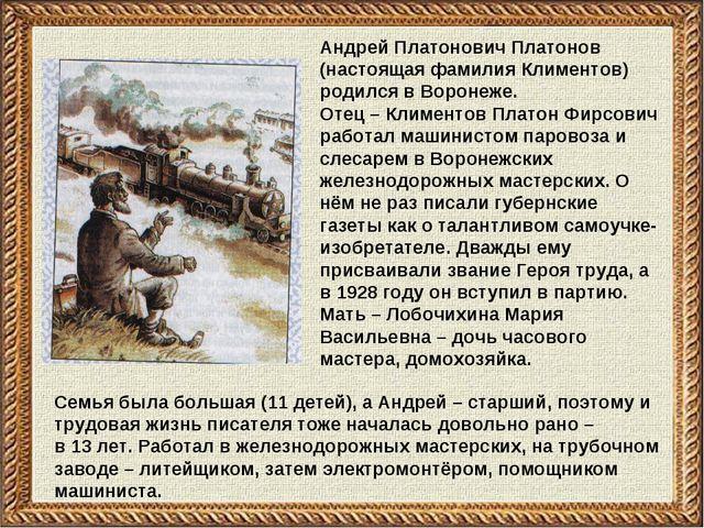 Андрей Платонович Платонов (настоящая фамилия Климентов) родился в Воронеже....