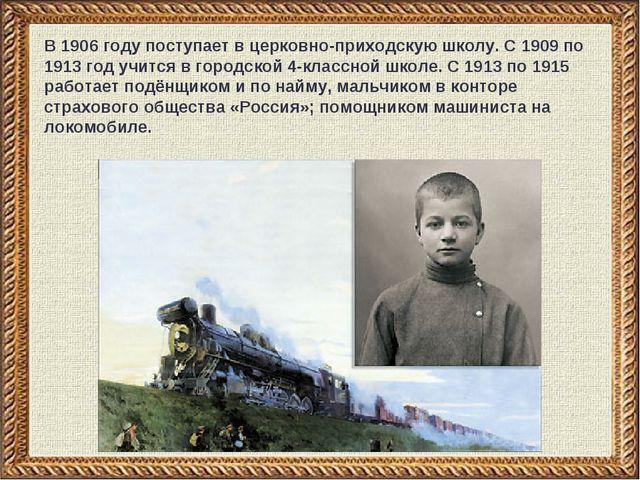 В 1906 году поступает в церковно-приходскую школу. С 1909 по 1913 год учится...