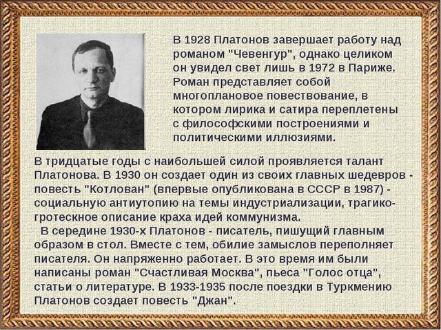 В тридцатые годы с наибольшей силой проявляется талант Платонова. В 1930 он с...