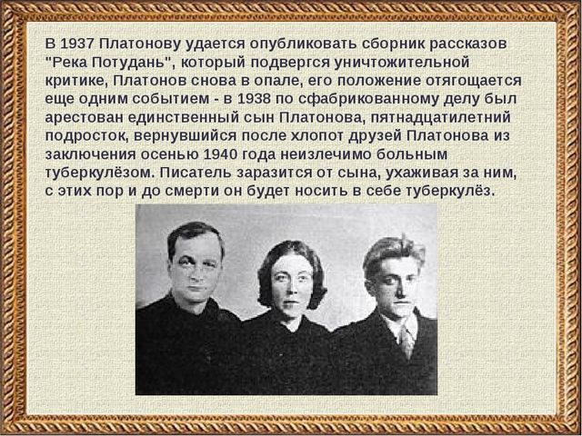"""В 1937 Платонову удается опубликовать сборник рассказов """"Река Потудань"""", кото..."""