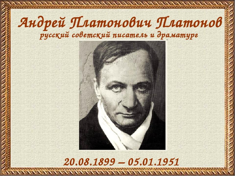 Андрей Платонович Платонов 20.08.1899 – 05.01.1951 русский советский писатель...