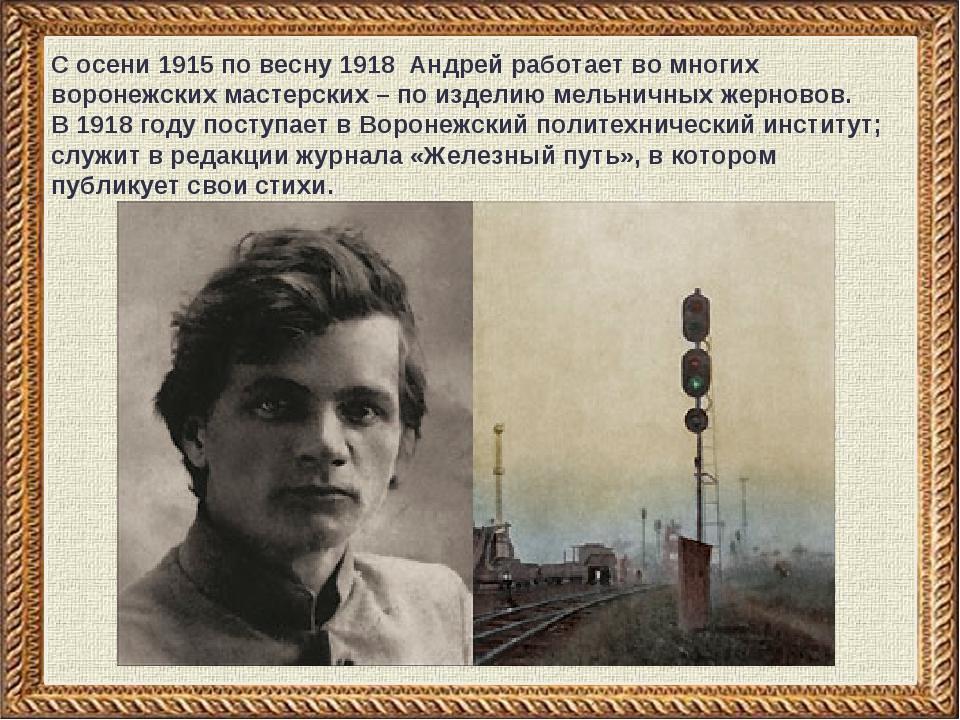 С осени 1915 по весну 1918 Андрей работает во многих воронежских мастерских –...