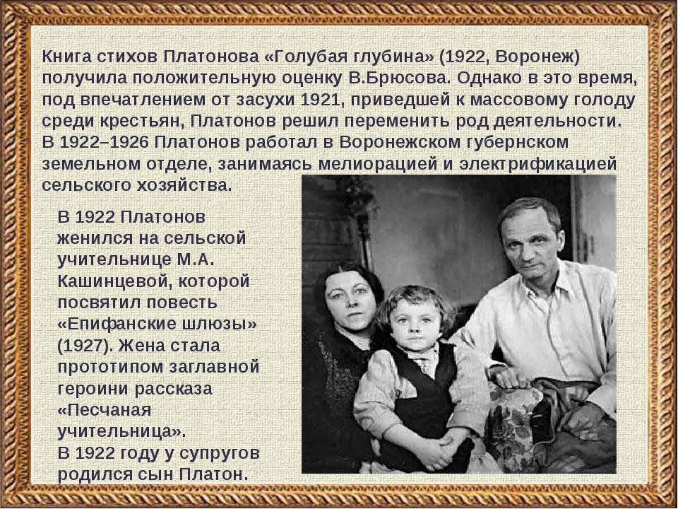 Книга стихов Платонова «Голубая глубина» (1922, Воронеж) получила положительн...