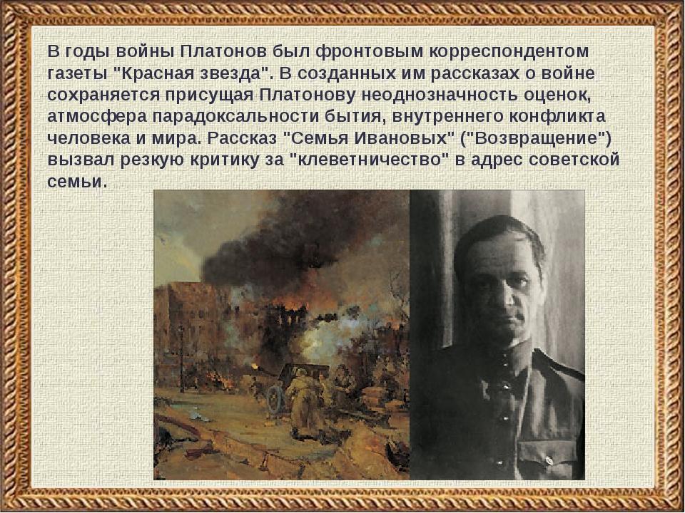 """В годы войны Платонов был фронтовым корреспондентом газеты """"Красная звезда""""...."""