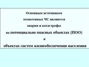 Объекты систем ЖОН (КРИТЕРИИ отбора объектов для включения в ПЕРЕЧЕНЬ объекто