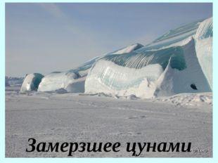 Замерзшее цунами
