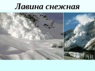 Лавина снежная