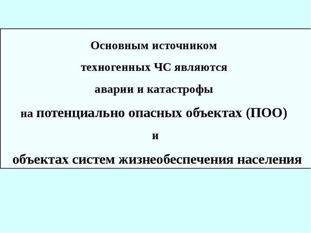 Объекты систем ЖОН (КРИТЕРИИ отбора объектов для включения в ПЕРЕЧЕНЬ объекто...