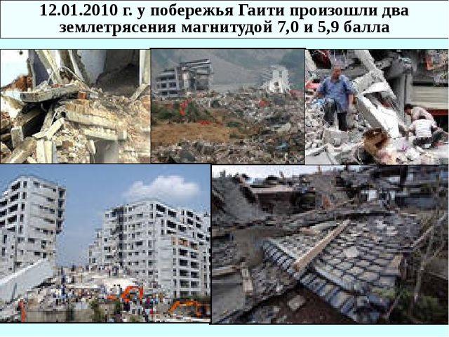 12.01.2010 г. у побережья Гаити произошли два землетрясения магнитудой 7,0 и...