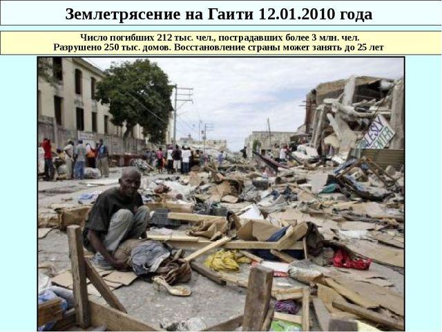 Землетрясение на Гаити 12.01.2010 года Число погибших 212 тыс. чел., пострада...
