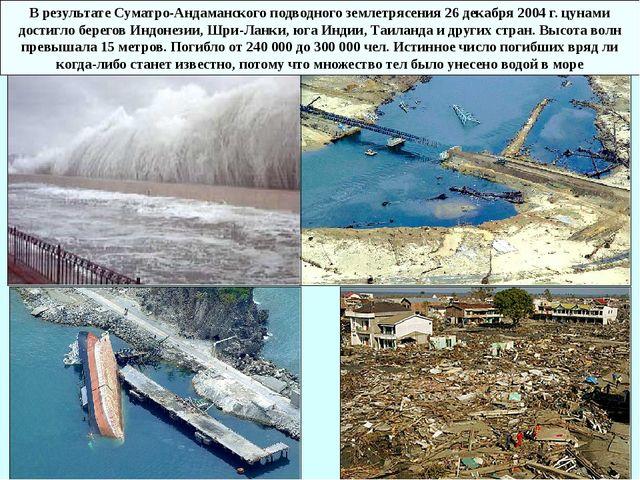 В результате Суматро-Андаманского подводного землетрясения 26 декабря 2004 г....