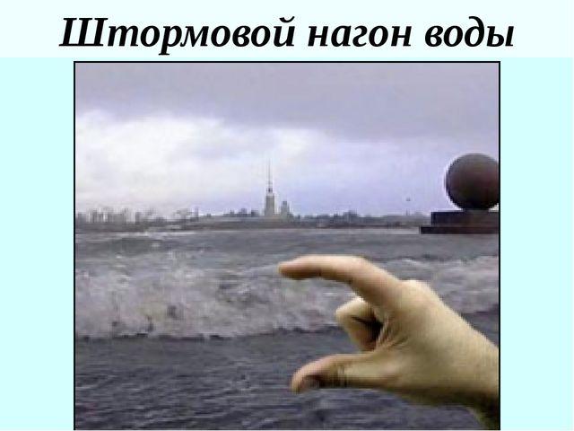 Штормовой нагон воды