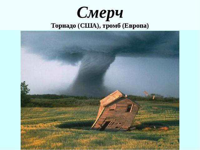 Смерч Торнадо (США), тромб (Европа)