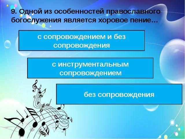 9. Одной из особенностей православного богослужения является хоровое пение…