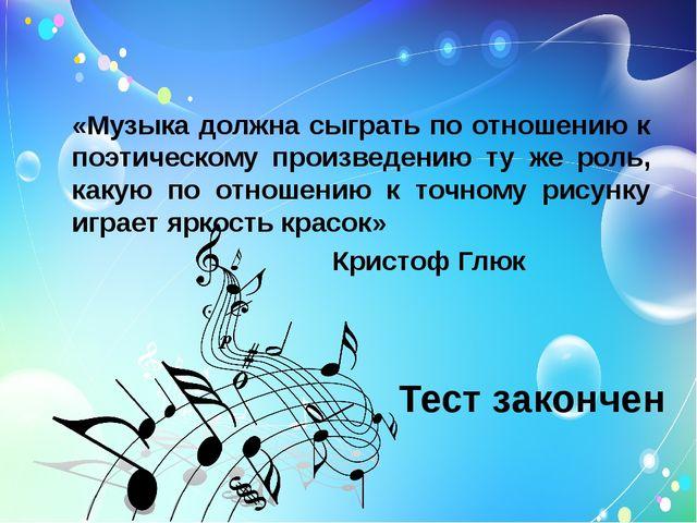 «Музыка должна сыграть по отношению к поэтическому произведению ту же роль, к...