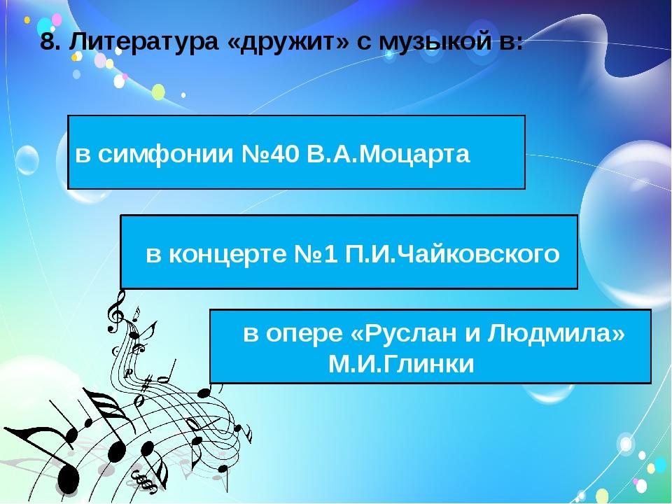 8. Литература «дружит» с музыкой в: