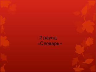 2 раунд «Словарь»