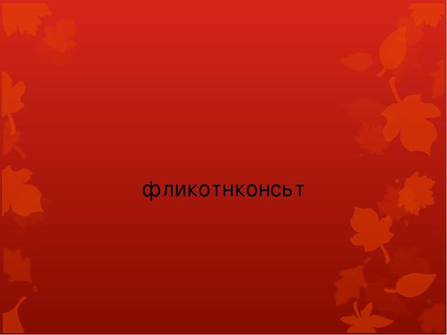 фликотнконсьт