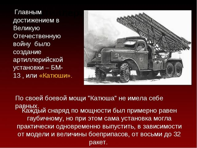 Артиллерийские установки Главным достижением в Великую Отечественную войну бы...