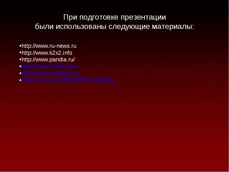 При подготовке презентации были использованы следующие материалы: http://www....