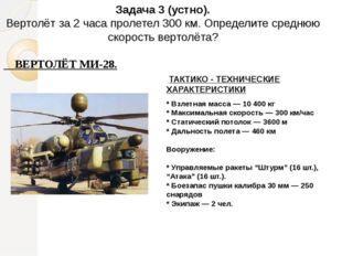 Задача 3 (устно). Вертолёт за 2 часа пролетел 300 км. Определите среднюю скор