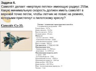 Задача 6. Самолёт делает «мертвую петлю» имеющую радиус 255м. Какую минимальн